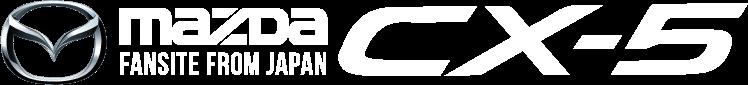 新型CX-5情報ブログ